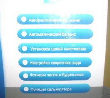 Функции копилки-банкомата