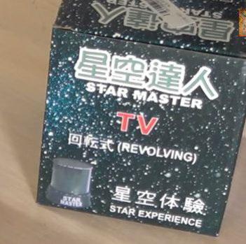 Коробка star master