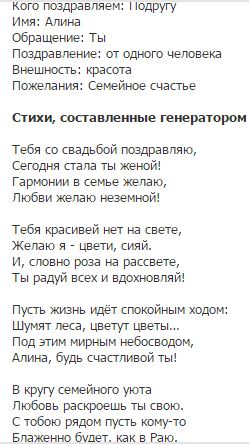 Рифматор стихи