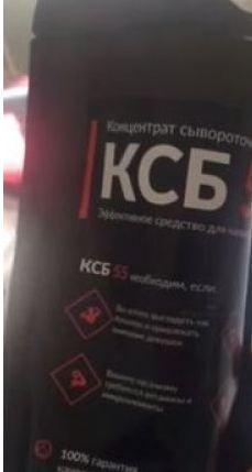 Сывороточный белок ксб 55