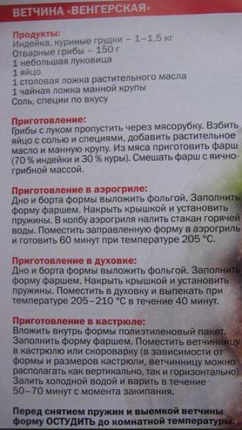 Рецепт домашней ветчины