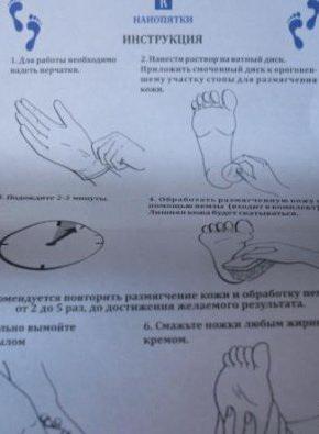 Нанопятки инструкция