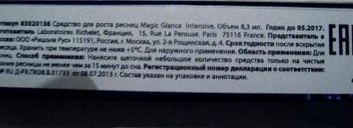 Средство для роста ресниц Magic Glance Intensive