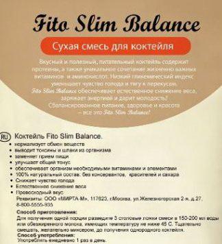Fito Slim Balance коктейль