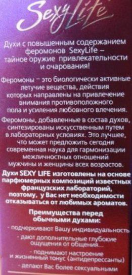 Sexy Life