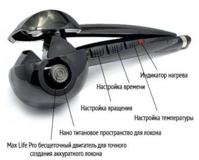 BaByliss стайлер для локонов