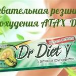 DrDie жвачка для похудения