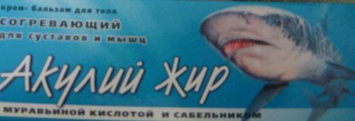 Крем акулий жир