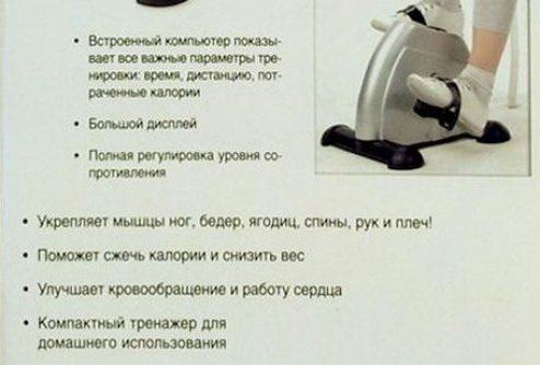 Тренажер аэрофит