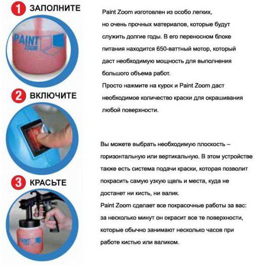 Инструкция Paint Zoom