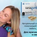 Ярсагумба препарат для потенции
