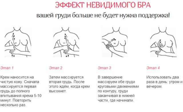 Крем для увеличения бюста Bust Salon Spa