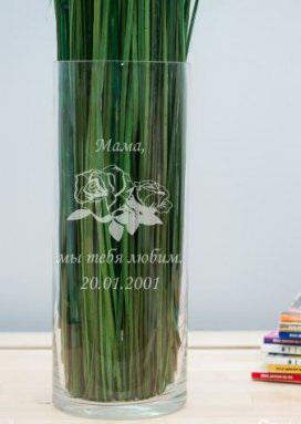 Подарочная ваза с гравировкой