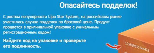 Остерегайтесь подделок Lipo Star System