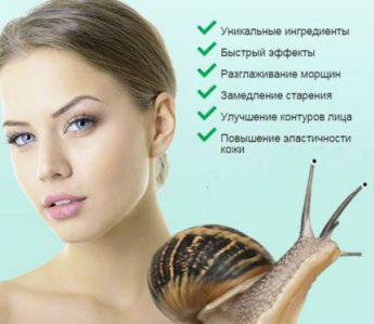 Улиточный крем для лица