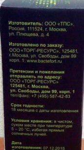 bactefort от паразитов