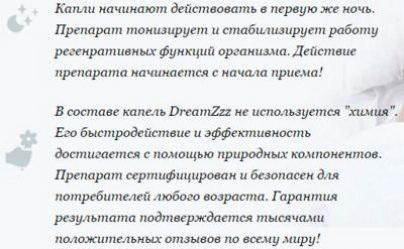 Капли dreamzzz от бессонницы