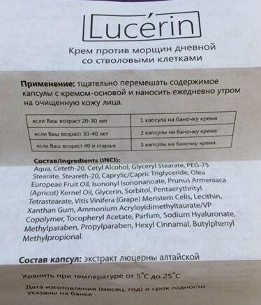 Люцерин крем от морщин инструкция
