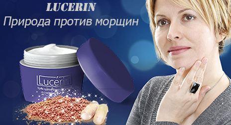 Люцерин крем