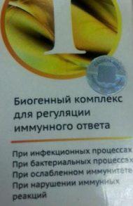 Капли для иммунитета immunetika