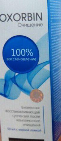 Комплекс toxorbin