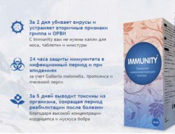 Immunity для укрепления иммунитета