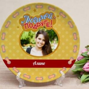 Тарелка с фото подруге