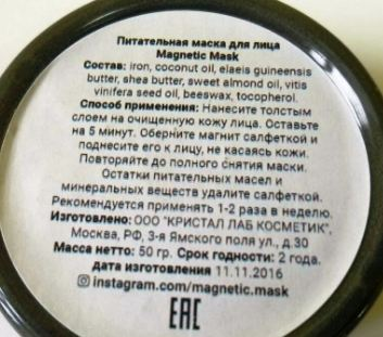 Magnetic Mask инструкция