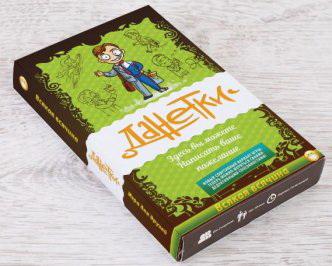 Комплект игры данетки