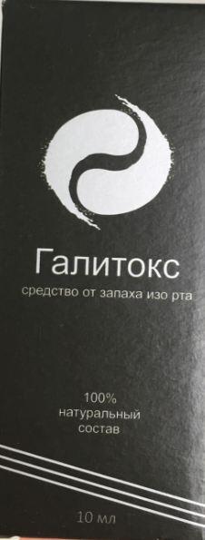 Капли от запаха изо рта Галитокс