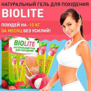 BioLite гель для похудения