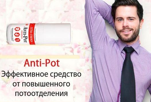 Anti Pot средство от потливости