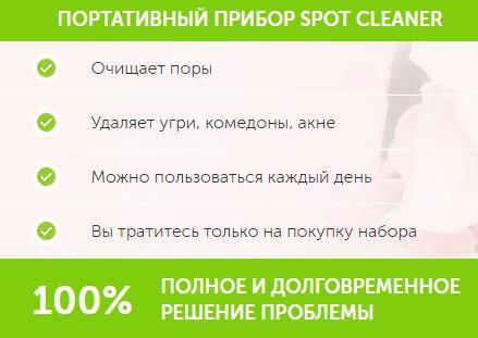 Spot Cleaner действие