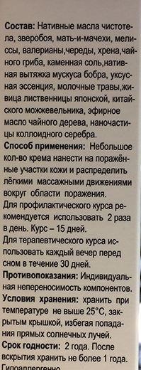Крем Номидол инструкция