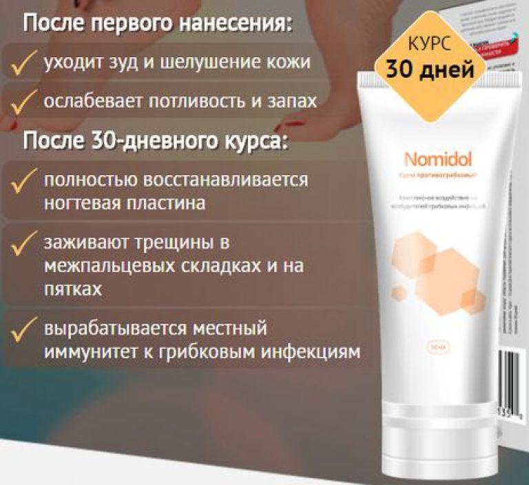 Nomidol - крем от грибка ног в Ижевске