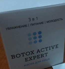 Botox Active Expert коробка