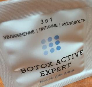 Botox Active Expert маска для лица