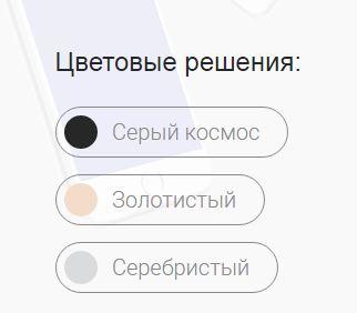 Айфон 8 цвет