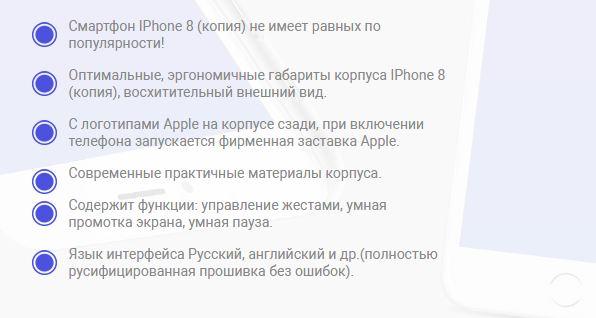 Айфон 8 копия характеристики