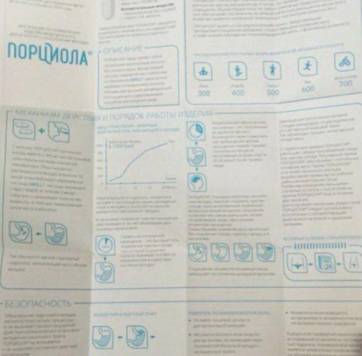 Порциола инструкция по применению
