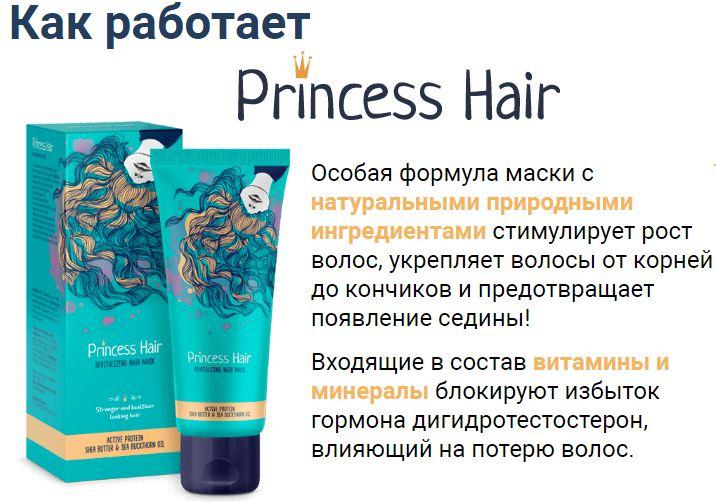 Как работает маска Princess Hair