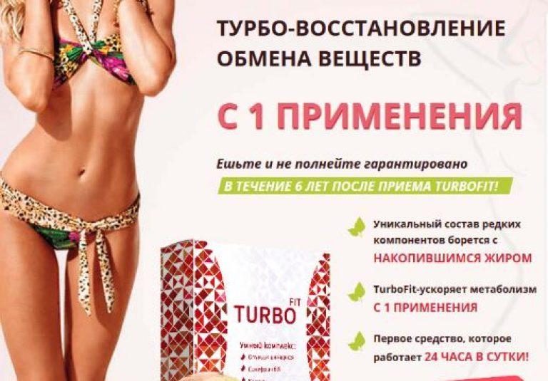 TurboFit средство для похудения купить в Первомайском