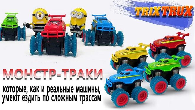 Trix Cars
